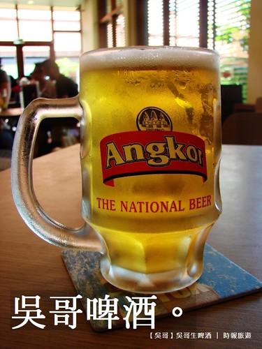 暹粒機場的吳哥生啤酒