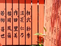 DSC00125 (yyc0523) Tags: arashiyama jinja  kurumazaki