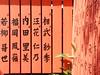 DSC00125 (yyc0523) Tags: arashiyama jinja 相武紗季 kurumazaki 車折神社