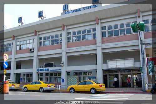 002_松山火車站_20080919