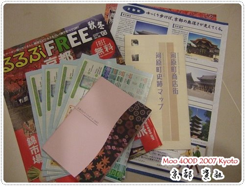 京都車站-資訊