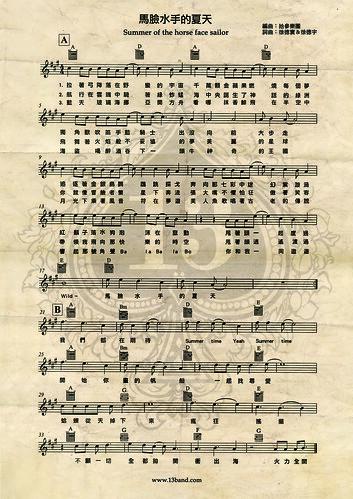馬臉水手的夏天樂譜