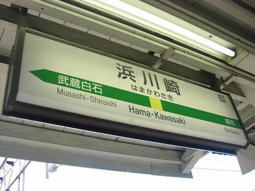 浜川崎駅/Hamakawasaki station