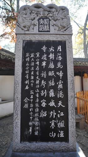 蘇州2008 - 寒山寺(10)