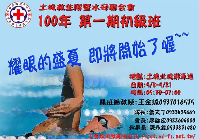 初泳訓班111