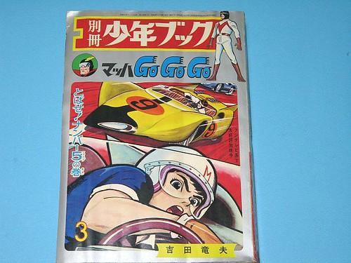 speedracer_japanbook1.JPG