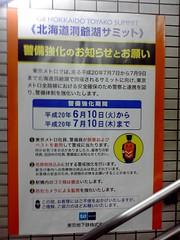 Tokyo Metro G8 notification (Japanese)
