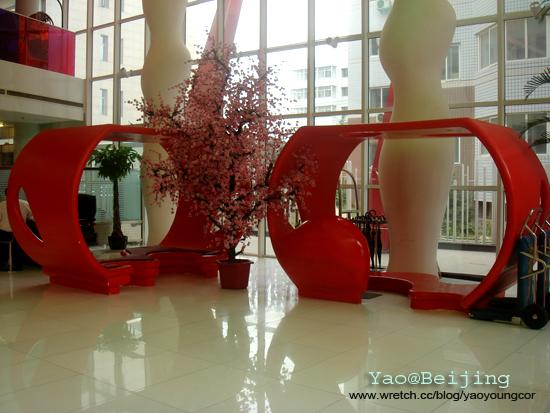 北京富邦國際酒店