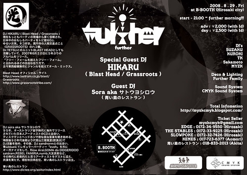 further (DJ Hikaru!!!) b / Aug 29, 2008