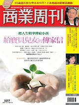 商業周刊第 1077 期.jpg