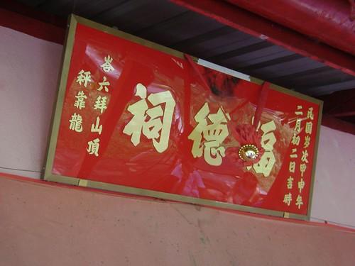 Secondary Pek Kong temple