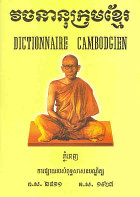 a-Khmer Dictionary
