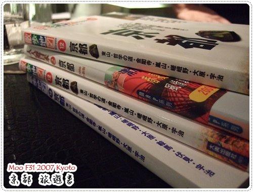 京都旅遊書