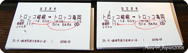 081007_01_小火車