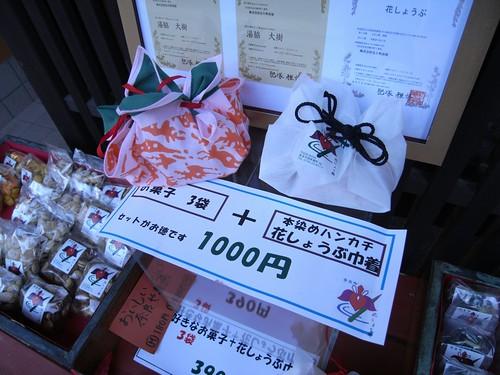 奈良町『花しょう舞』-02