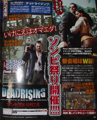 dead-rising-wii-1