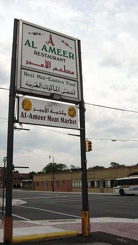 Al Ameer Restaurant