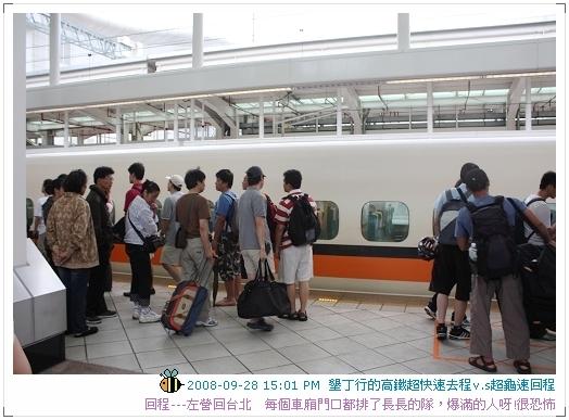 080928瘋狂颱風高鐵租車墾丁行第二天 (62)