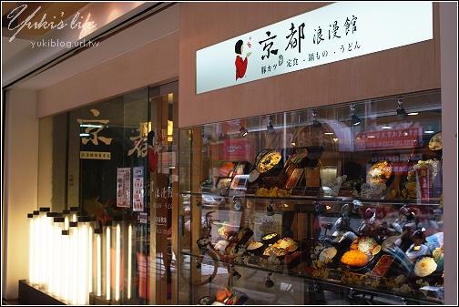 [板橋-食]*府中站 – 京都浪漫明治館(板前店)