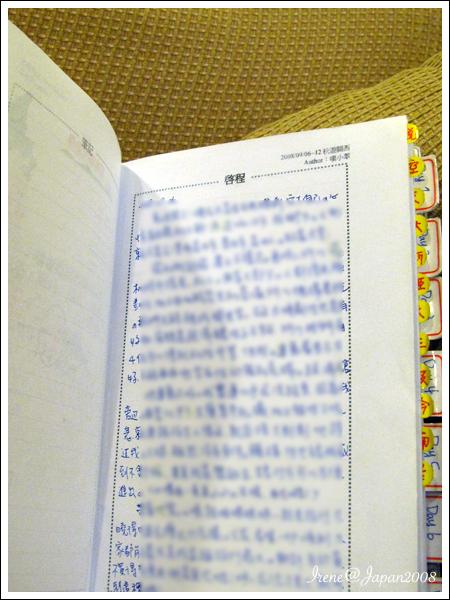 081030_12_日本金剛經