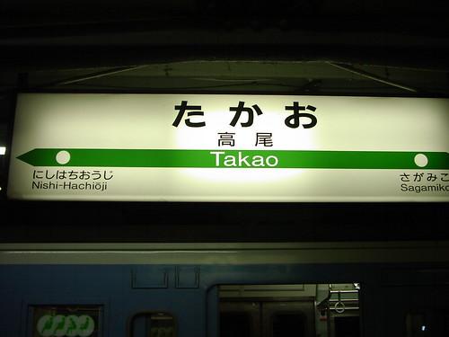 高尾駅/Takao station