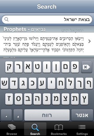 Search Torah on iPhone