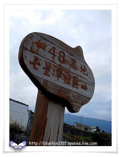 081123東台灣樂活之旅第3站_花蓮七星潭15