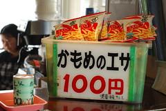 DSC_0078 (pottiri12) Tags: sendai matsushima