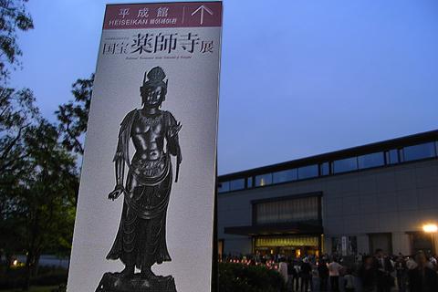 Yakushi-ji exhibition