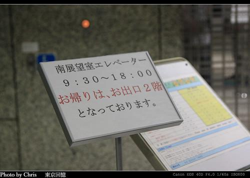 2008_tokyo_0562