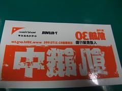 (BroAngel) Tags: fuji 2008 famine worldvision