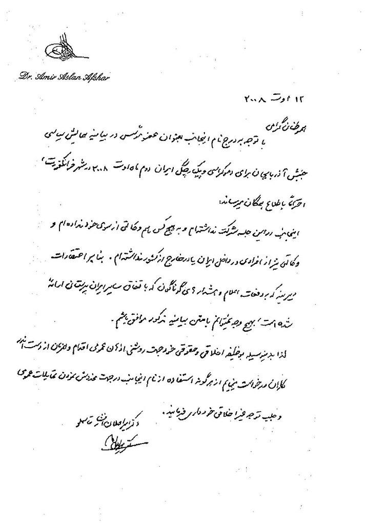Dr A A Afshar120808