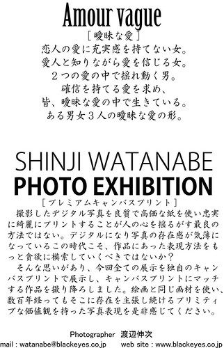 [ Amour vague ] PHOTO EXHIBITION