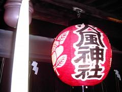 【写真】Lantern2 (izone 550)
