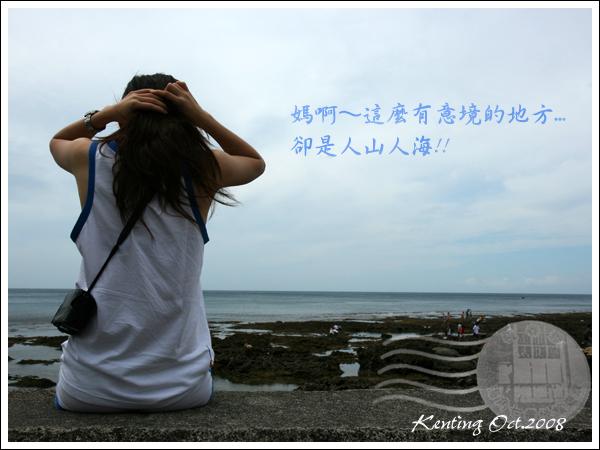 081112_01_墾丁萬里桐
