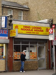 Picture of Hing Loong, SE1 4TL