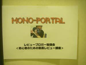 モノポータル動画勉強会