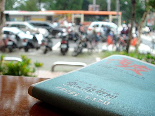 2008臺北詩歌節(破報)TaipeiPoetry