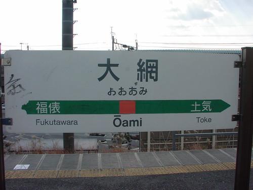大網駅/Oami station