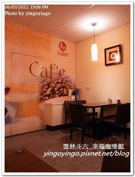 雲林斗六_幸福咖啡館20110603_R0029673