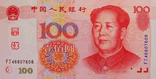 RMB100_2005