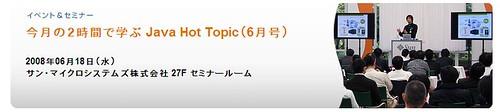 今月の2時間で学ぶ Java Hot Topic(6月号)- JRuby/SailFin