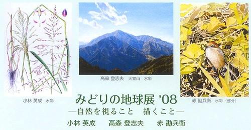 ■ みどりの地球展'08 ■−自然を視ること 描くこと−