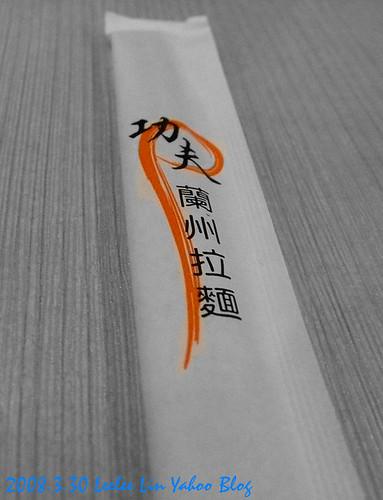 功夫蘭州拉麵|口福堂|台北車站Breeze微風廣場