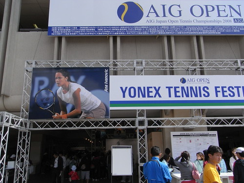AIG OPEN is coming