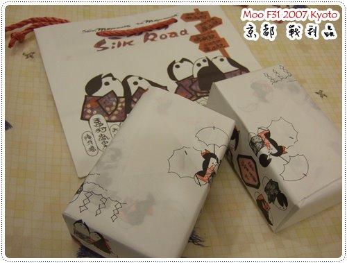 京都戰利品-蠶食(1)