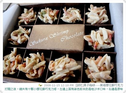 試吃東港櫻花蝦巧克力 (7)