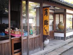 Kuroda Kamaboko Shop