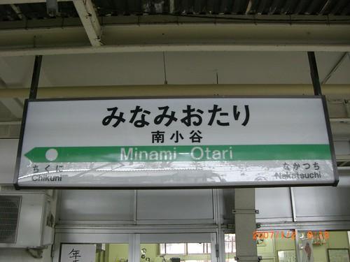 南小谷駅/Minami-Otari station