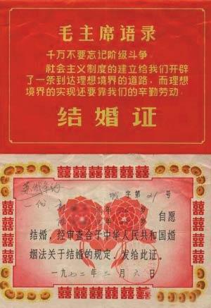 文革时期的结婚证